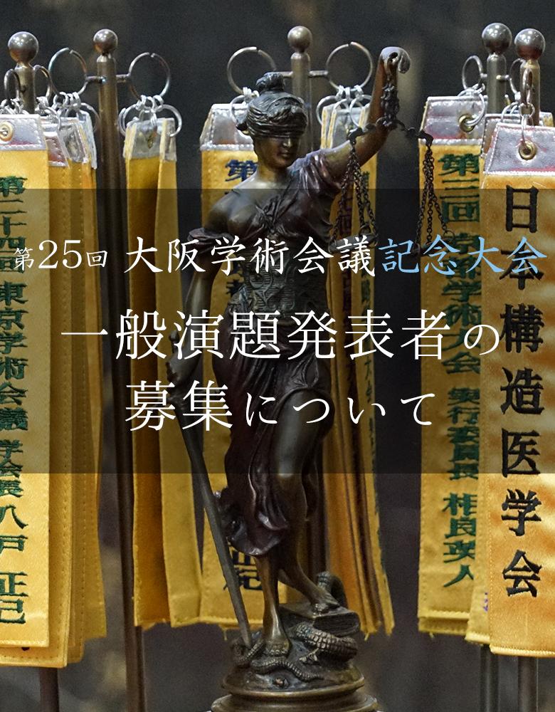 第25回東京学術会議の一般演題発表者を募集いたします。