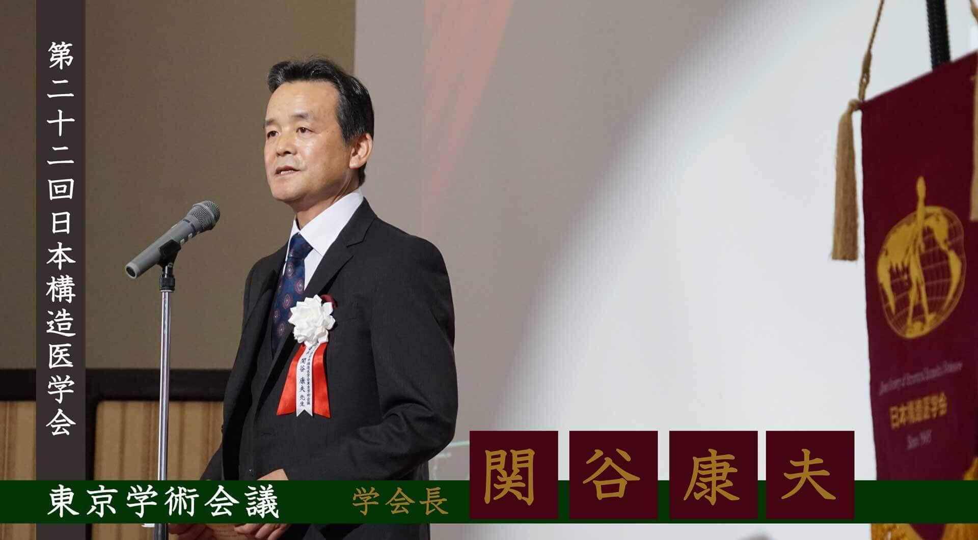 第22回日本構造医学会 東京学術会議