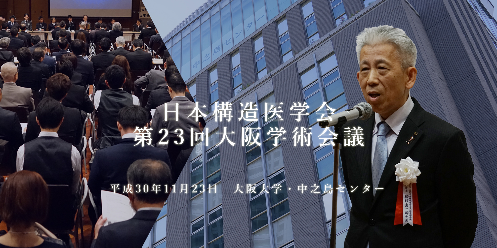 日本構造学会 第23回大阪学術会議