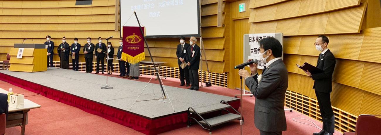 日本構造医学会第25回大阪学術会議
