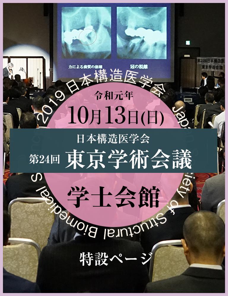 日本構造医学会第24回東京学術会議