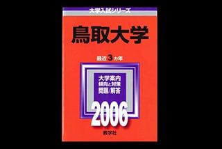 鳥取大学入試に出題