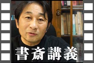 コロナ災禍における心構え|書斎講義
